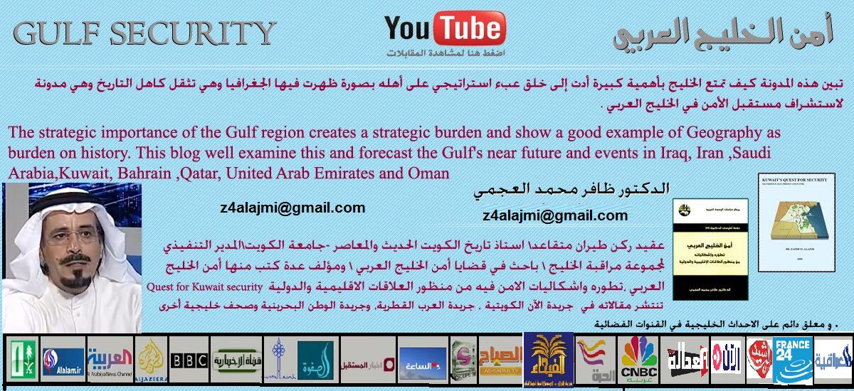 Gulf security   أمن الخليج العربي