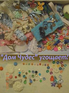 """Конфетка от """"Дома Чудес""""! 25.05"""