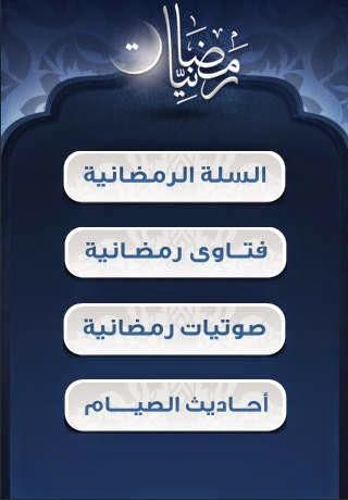 تطبيق مجاني للأيفون يقدم العديد من المواد النصية والصوتية التي تخص شهر رمضان Ramadan 1.1 iOS