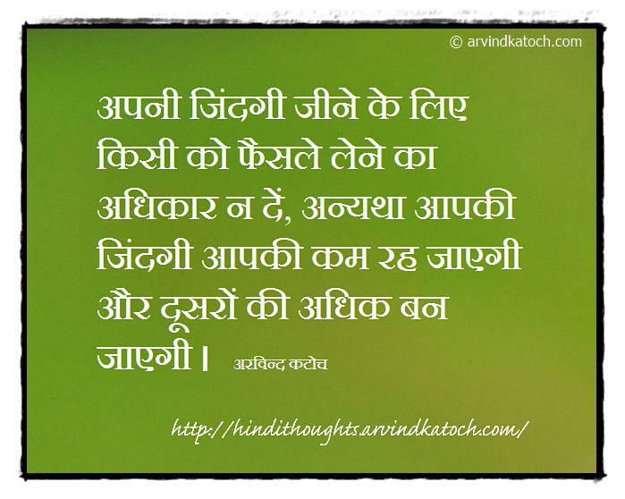 Hindi Thought, Quote, Decision, Your Life, Life, Life Quote, Arvind Katoch