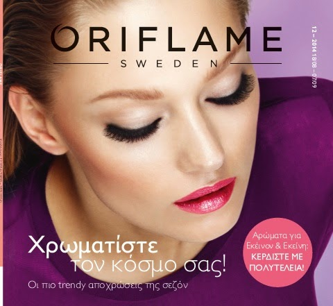 http://gr.oriflame.com/products/catalogue-viewer.jhtml