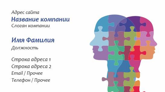 визитка психолога с головой из пазлов