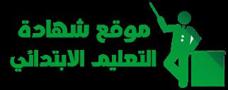 شهادة التعليم الابتدائي 2019