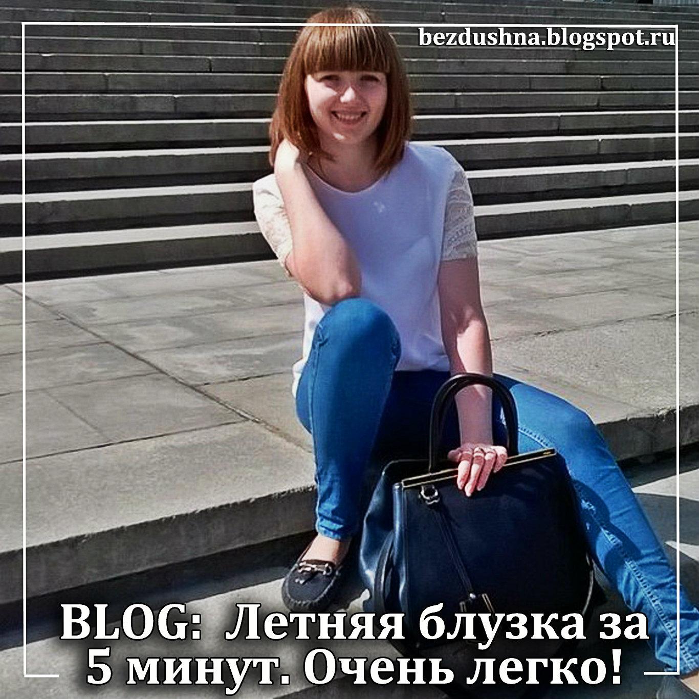 Блузка За 5 Минут Казань