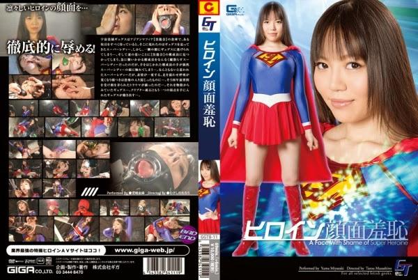 GGTB-11 Heroine Shameful Face