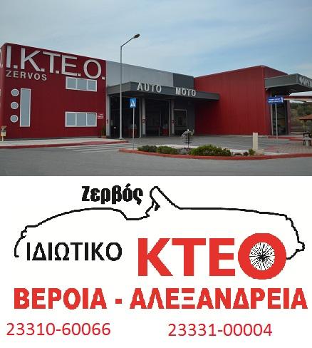 ΚΤΕΟ ΖΕΡΒΟΣ
