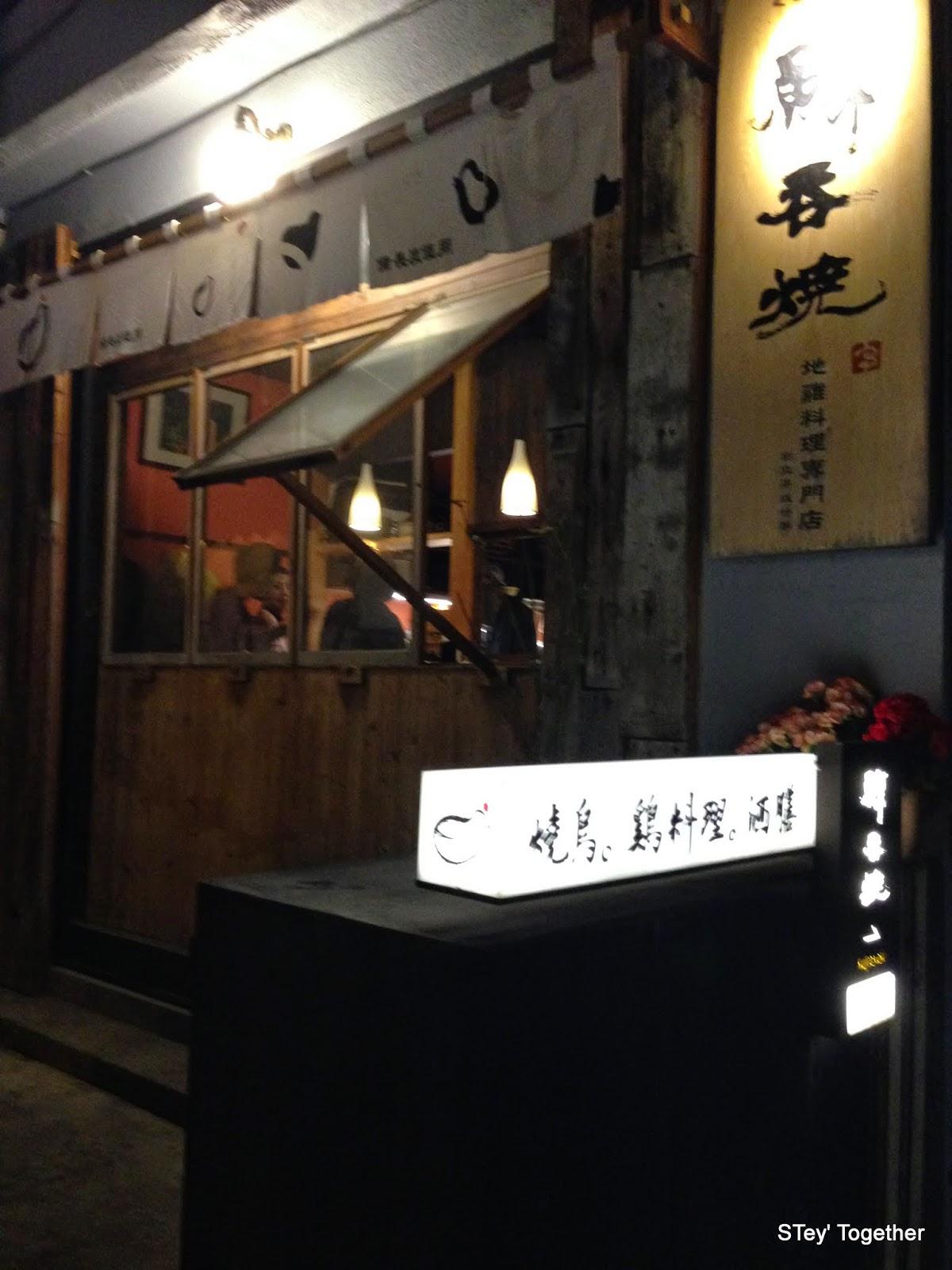 鯨吞燒地雞料理專門店-赤崁Kujirayaki ChihKan / 台南台灣 ...