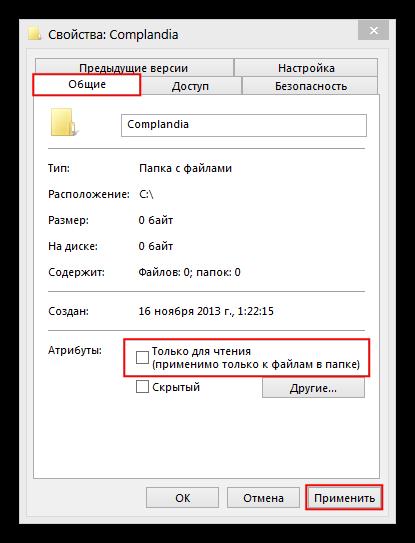 Как настроить права доступа к файлам и папкам?