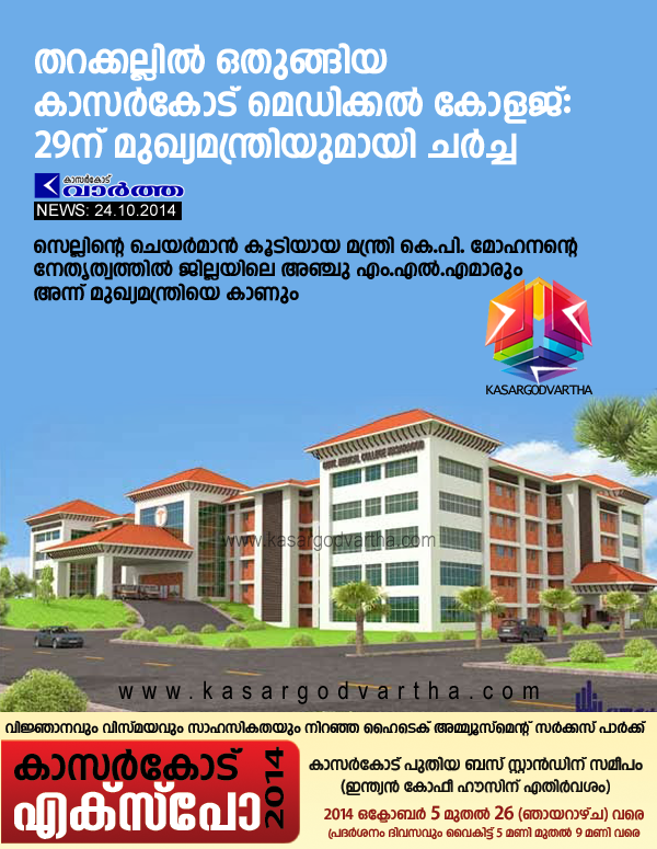 Oommen Chandy, Kasaragod, Meeting, Kerala, Medical College, Discussion, Medical college: Discussion with CM on 29th.