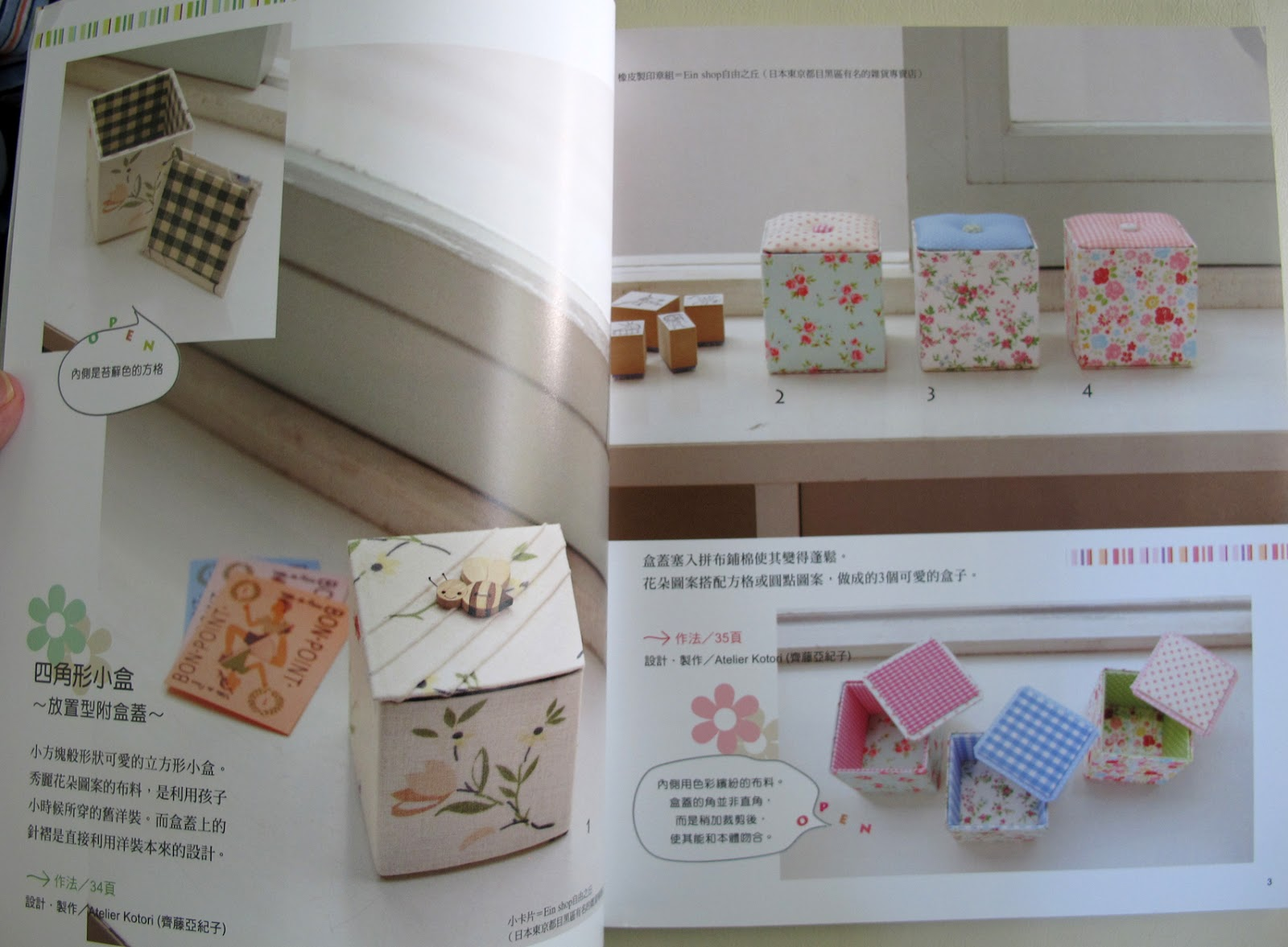 My doll side upcyling projects diy fabric covered boxes for Fabric covered boxes craft