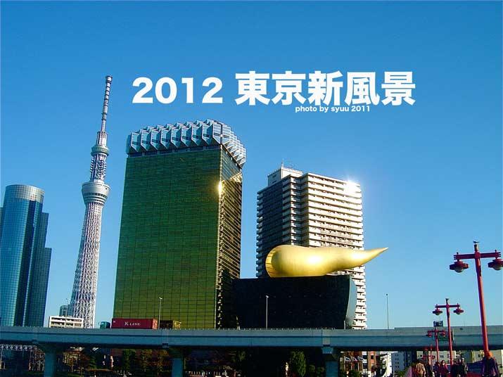 東京旅行 TokyoTravel
