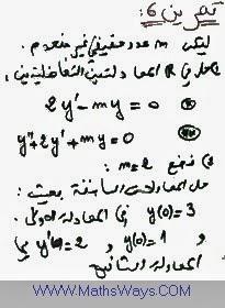 المعادلات التفاضلية تصحيح التمرين 6 Équations différentielles