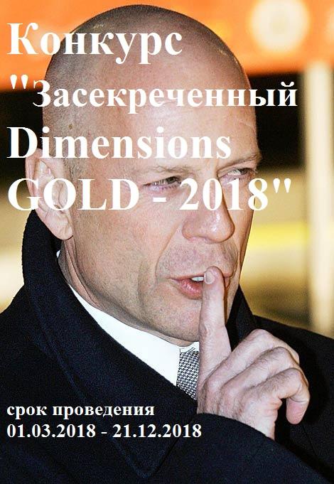 """КОНКУРС """"ЗАСЕКРЕЧЕННЫЙ DIMENSIONS GOLD-2018"""""""