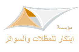 مظلات الأبتكار السعودي