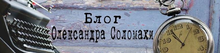 Блоґ Олександра Соломахи
