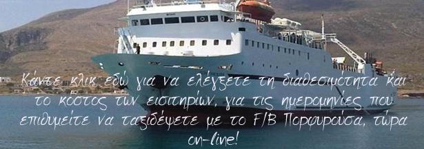 """Τα δρομολόγια του πλοίου """"ΠΟΡΦΥΡΟΥΣΑ"""""""