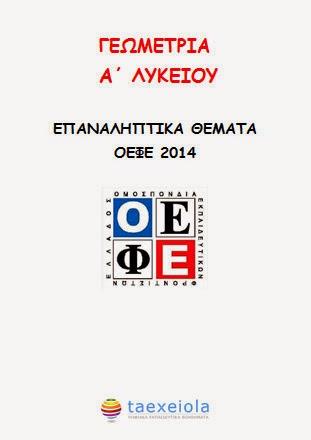 Επαναληπτικά Θέματα ΟΕΦΕ 2014 - Γεωμετρίας Α΄ Λυκείου
