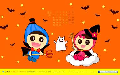 10月萬聖節桌曆