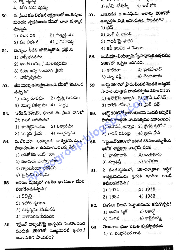 group 1 general essays in telugu Appsc-i mains general essay detailed syllabus in telugu & english  group-i general essay guidance  important general science bits in telugu for rrb,groups, vro,constable, group.