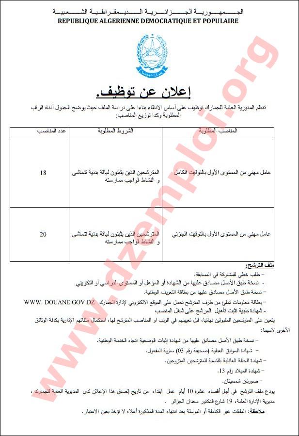 إعلان توظيف عمال وموظفين في المديرية العامة للجمارك Douane1