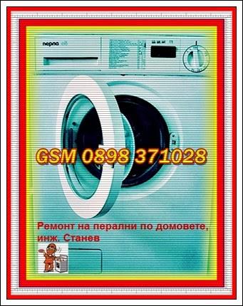пералнята тече, майстор за перални, техник по домовете