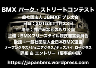 https://japanbmx.wordpress.com/