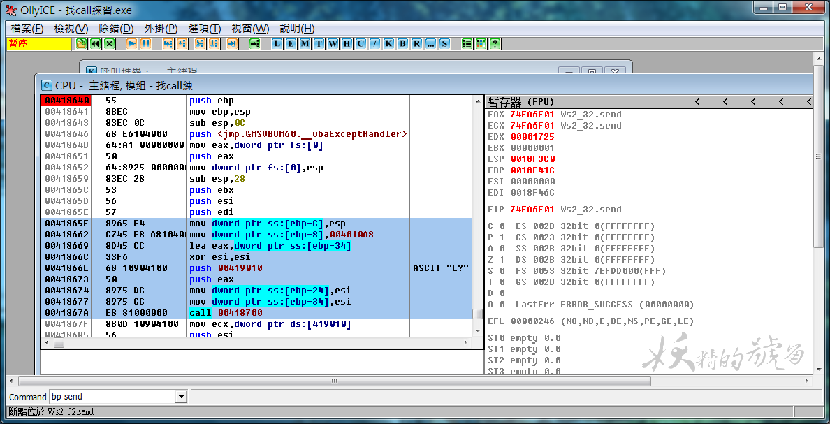 10 - 製作遊戲外掛:利用OllyDBG分析數據找call教學