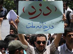 تجمع حدود ۲۰۰ تن از خانواده زندانیان اعدامی در مقابل بیت رهبری