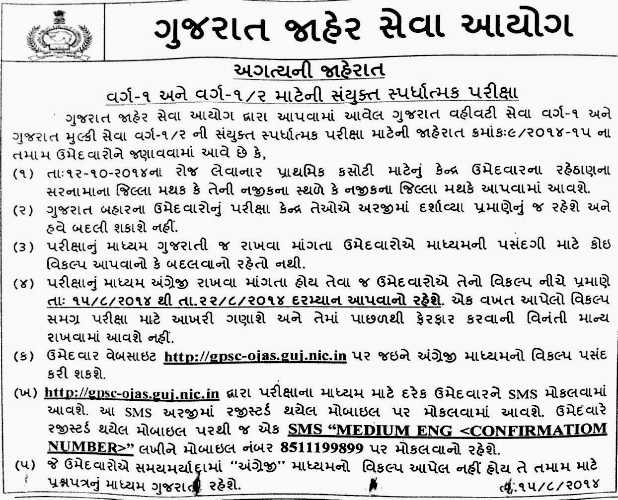 GPSC class 1-2 Important Notification