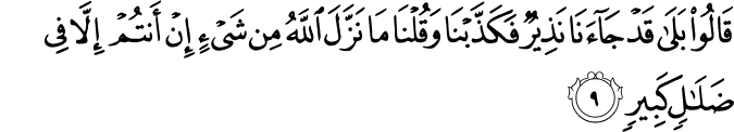 Surat Al-Mulk Ayat 9