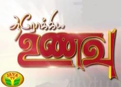 "Aarokiya Unavu 09-09-2015 ""Thanga Samba Arisi Paruppu Saatham & Pirandai Thuvaiyal"" – Jaya TV cookery Show Arokiya Unavu Episode 02"