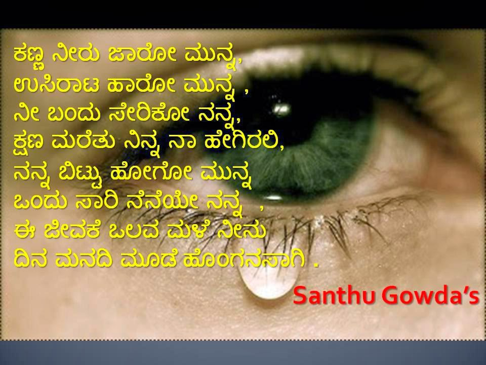images photos pictures new kannada friendship quotes