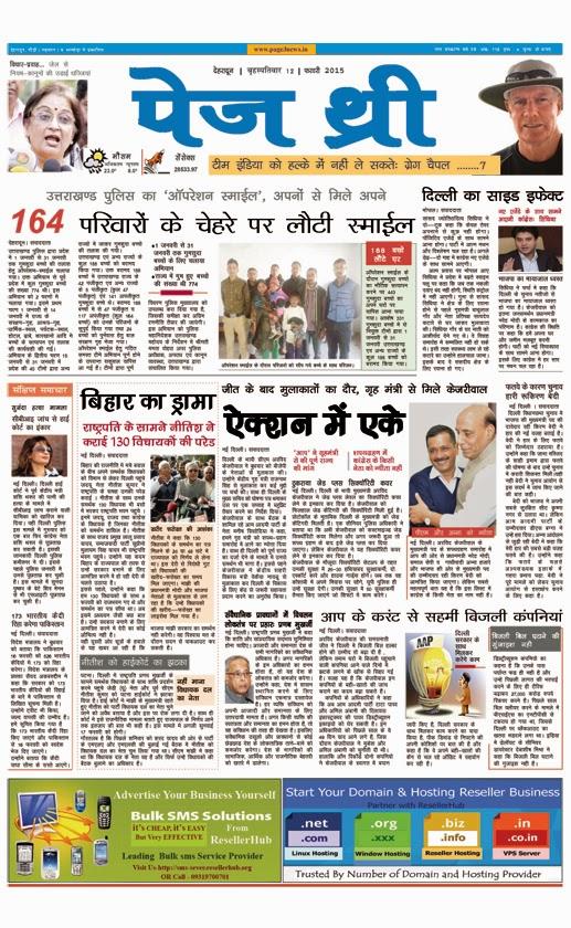 Newspaper in Dehradun,Page Three Newspaper