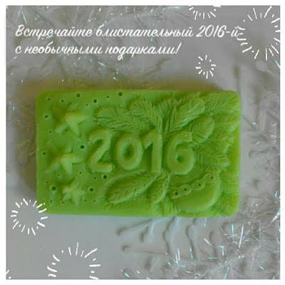 hand made soap new year design 2016