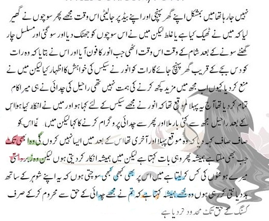 from Remy gay xxx urdu stories
