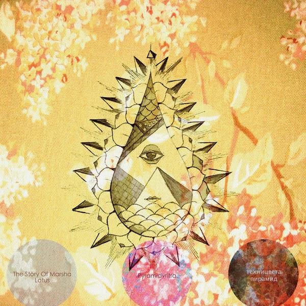 Pyramid Vritra - The Story of Marsha Lotus (Bonus Track Version)  Cover