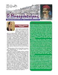 Τεύχος 18 Ιούνιος 2011