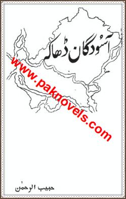 Aasoodgan e Dhaka by Habib ur Rehman