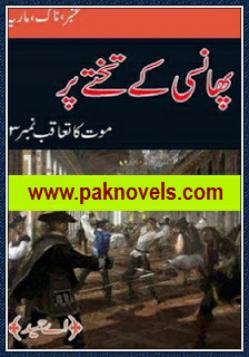 Phansi Kay Takhtay Par  by A Hameed