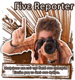 Γίνε Reporter