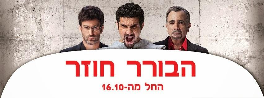 חם באתר-הבורר עונה 4-