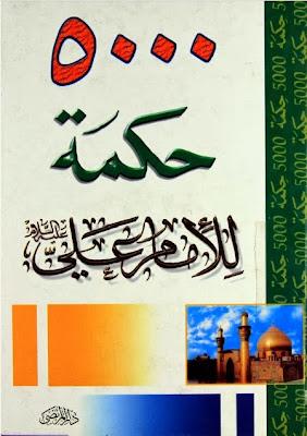 كتاب 5000 حكمة للامام علي - علي محمد علي دخيل pdf