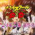 High School DXD Season 2 Ova [ Subtitle Indonesia ]