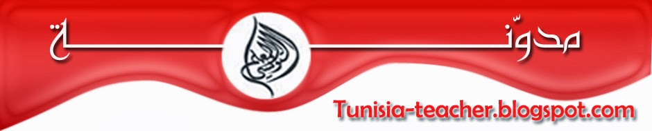 Tunisia-teacher
