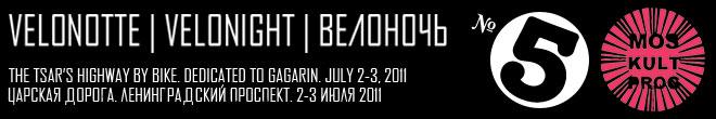 Добро пожаловать на V Московскую Велоночь/ Welcome to Moscow Velonight 2011!