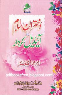 Free download Islamic books for women pdf