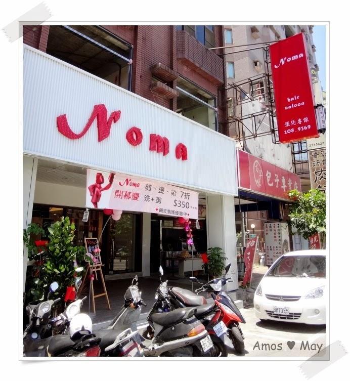 台南髮型沙龍-Noma Hair Saloon-招牌