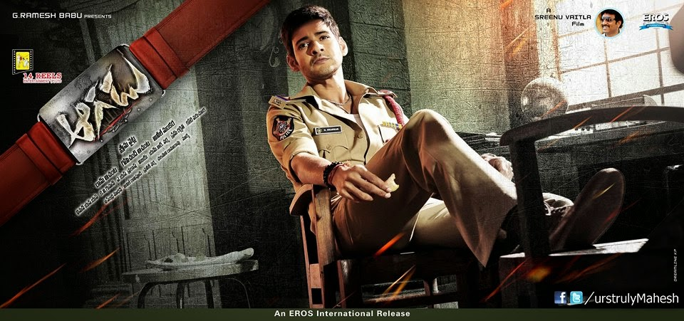 Mahesh Babu Aagadu movie review | Aagadu telugu  review |  Aagadu movie review | aagadu telugu review | Mahesh Babu Aagadu movie rating | Aagadu Review and Rating | mahesh babu aagadu cinema review | mahesh babu tamannah aagadu | aagadu cinema review | aagadu review and rating | mahesh babu aagadu movie rating | aagadu film review | aagadu cinema rating | Telugu Cinema News in Telugu