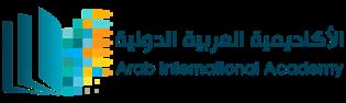الأكاديمية العربية الدولية للتعليم العالي عن بعد
