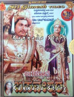 Jagajyothi Basaveshwara (1959) - Kannada Movie